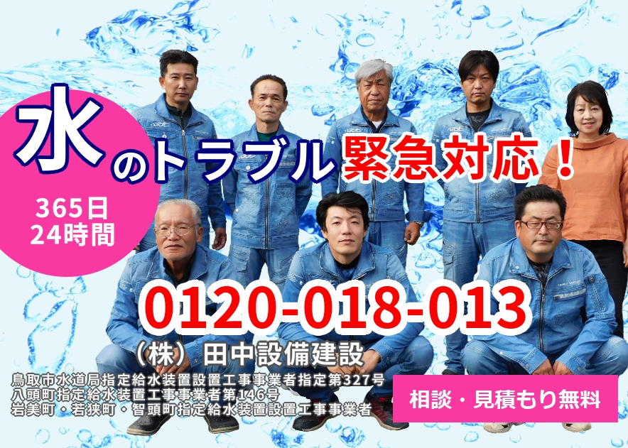 鳥取県の水漏れ・水回り修理なら水もれドットコム!相談無料・作業2000円から