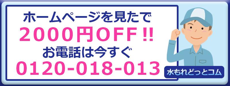 ホームページを見たとご依頼時に伝えると…2000円OFF!! お電話は今すぐ 0120-018-013